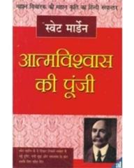 Aatam Vishwas Ki Poonji