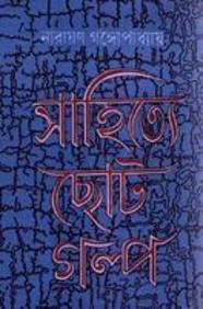 Sahitye Chhotogalpa (Bengali) price comparison at Flipkart, Amazon, Crossword, Uread, Bookadda, Landmark, Homeshop18