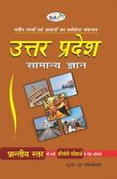 Uttar Pradesh Samanya Gyan: Prantiya Satar ki sabhi Partiyogi Parikashao Ke Liye Anivarya (Hindi)