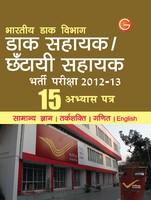 Bhartiya Dak Vibhag Dak Sahayak / Chhantai Sahayak Bharti Pariksha: 15 Abhyas Patra (2012 - 2013)