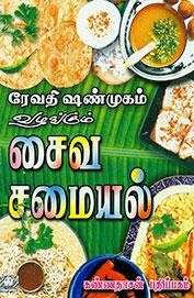 Revathy Saiva Samayal