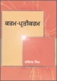 Karam Pratikaram