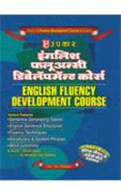 English Fluency Development Course (Hindi) price comparison at Flipkart, Amazon, Crossword, Uread, Bookadda, Landmark, Homeshop18