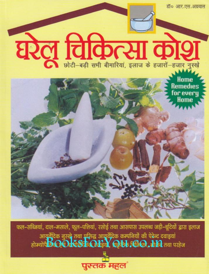 Gharelu Chikitsa Kosh - Hindi