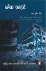 Black Friday - The true story of Bombay Blasts (HINDI)