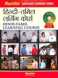 Hindi-Tamil Learning Course (With Cd)