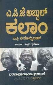 A.P.J Abdul Kalam Mathu V Ponnuraj Badalaavanegondu Pranaalike