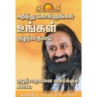 Arindhu Kollungal Ungal Kulandhaiyai : Kulandhaiyai Valarkkum Kalai (Tamil) price comparison at Flipkart, Amazon, Crossword, Uread, Bookadda, Landmark, Homeshop18