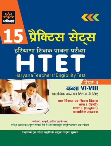 15 Practice Sets-HTET Paper-2 Class (VI-VIII) Samajik Addhyan Shikshak Ke Liye