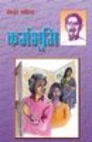 Karambhumi