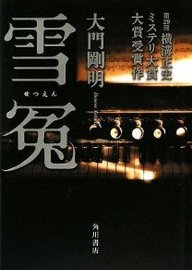 Setsuen (Japanese Edition)