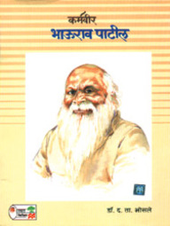 Karmaveer Bhaurao Patil : Biography: Karmaveer Bhaurao Patil [Rayat Biographies], 2/E