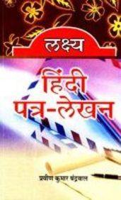 Lakshya Hindi Patra Lekhan