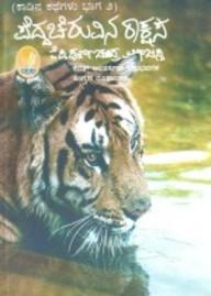 Peddacheruvina Rakshasa - Kadina Kathegalu Vol 2
