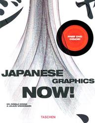 Japanese Graphics Now!
