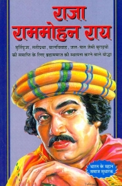 Raja Ram Mohan Roy (Hindi)