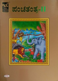 Panchatantra - 2 Wilco Picture Library