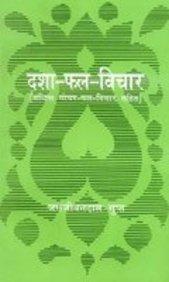 Dasha-Phal-Vichaar:Sanshipt Gochar Phal Vichaarsahit