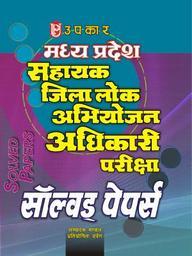 Madhya Pradesh Sahayak Jila Lok Abhiyojan Adhikari Pariksha Solved Pariksha