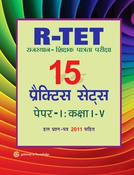 R-TET 15 Practice sets Paper-1 Class I-V (Rajasthan Teachers Eligibility Test - 2014)