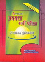 Vidhi Series 12 Apkratya Vidhi