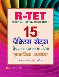 R-TET 15 Practice sets Social studies Paper-2 Class VI-VIII (Rajasthan Teachers Eligibility Test - 2014)