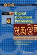 Digital Document Processing: Major Directions And Recent Advances (Advances In Computer Vision And Pattern Recognition)