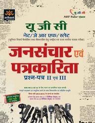 UGC NET/JRF/SLET -Jansanchar Avum Patrkarita Paper II and III