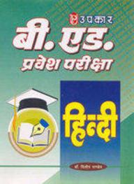 B. Ed. Pravesh Pariksha Hindi
