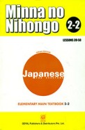 Minna No Nihongo 2-2 Textbook (with CD)