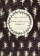 Northanger Abbey (Jane Austen Vintage Classics Series)