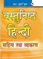 Vastunisht Hindi Sahitya Tatha Vyakaran