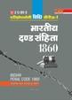 Bhartiya Dand Sanhita 1860: Vidhi Series -1