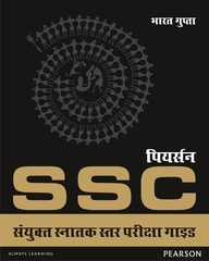 SSC - Sanyukt Snatak Star Pariksha Guide