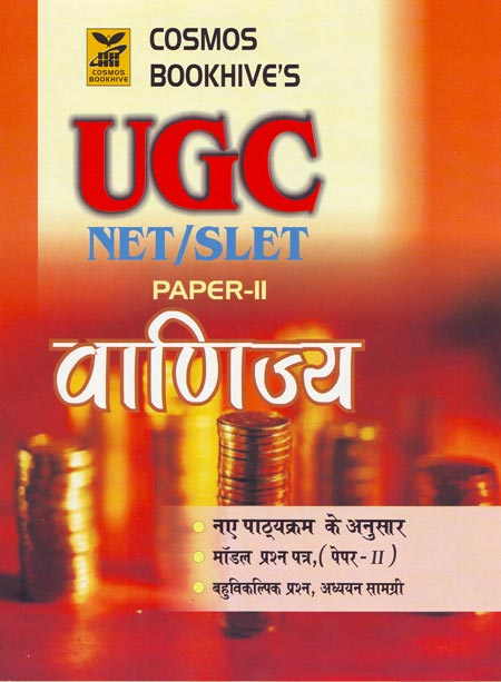 Vanijya (Commerce) for UGC-NET-SLET Paper-2