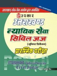 Uttrakhand Nayayik Sewa Civil Gag (Junior Division) Pra. Pariksha
