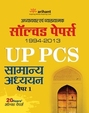 UPPCS Samanya Addhyan Paper-1 Solved Papers