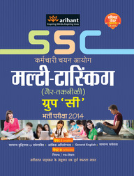 Kramchari Chayan Aayog SSC Group C- Multitasking Bharti Pariksha 2014