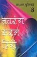 Navrang Saral Hindi Abhyas Pustika-8