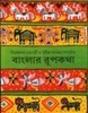 Banglar Roopkatha