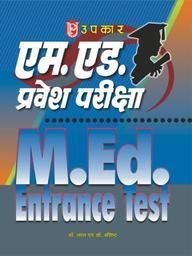 M. Ed. Pravesh Pariksha (Uttar Pradesh Ke Liye)