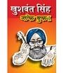 Khushwant Singh Jokebook 1