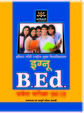IGNOU B Ed Parvesh Pariksha Self Study Guide