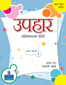 Uphaar Workbook 1