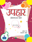 Uphaar Workbook 6