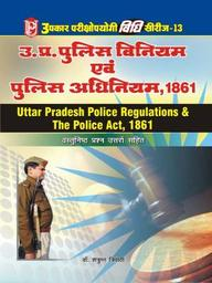Vidhi Series 13 Uttar Pradesh Police Viniyam Avam Police Adhiniyam 1861