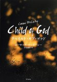 Child of God (Japanese Edition)