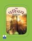 Nav Parichay Coursebook 6