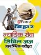 Bihar Nyayik Sewa Civil Judge Prarambhik Pariksha
